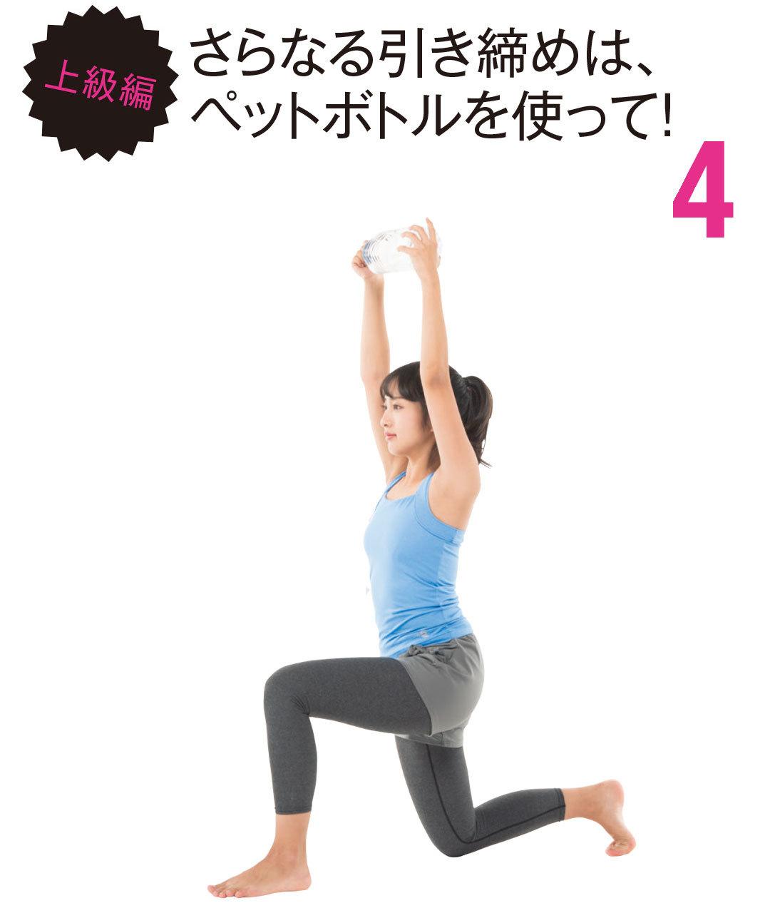 太もも痩せしたい! 1畳スペースでできる簡単筋トレをAYAさんが伝授♡ _1_2-10
