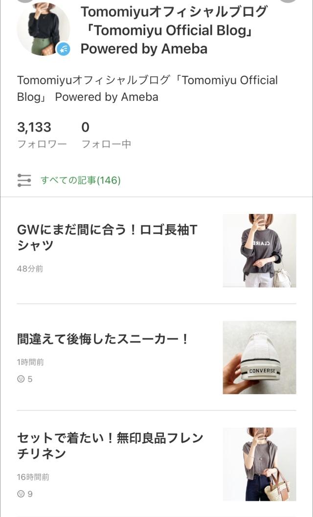 GWにまだ間に合う!長袖ロゴTシャツ【tomomiyuコーデ】_1_11