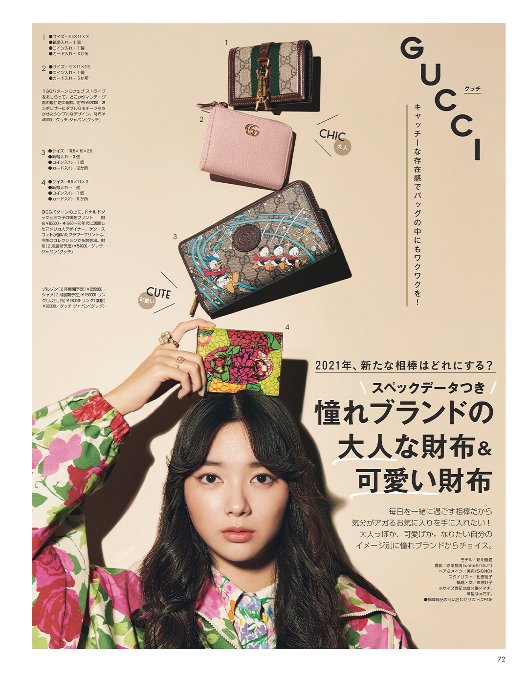 憧れブランドの大人な財布&可愛い財布