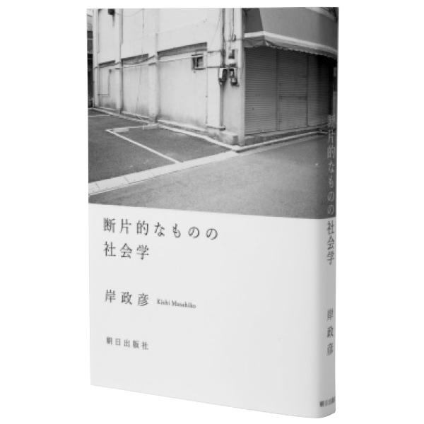 『断片的なものの社会学』岸 政彦