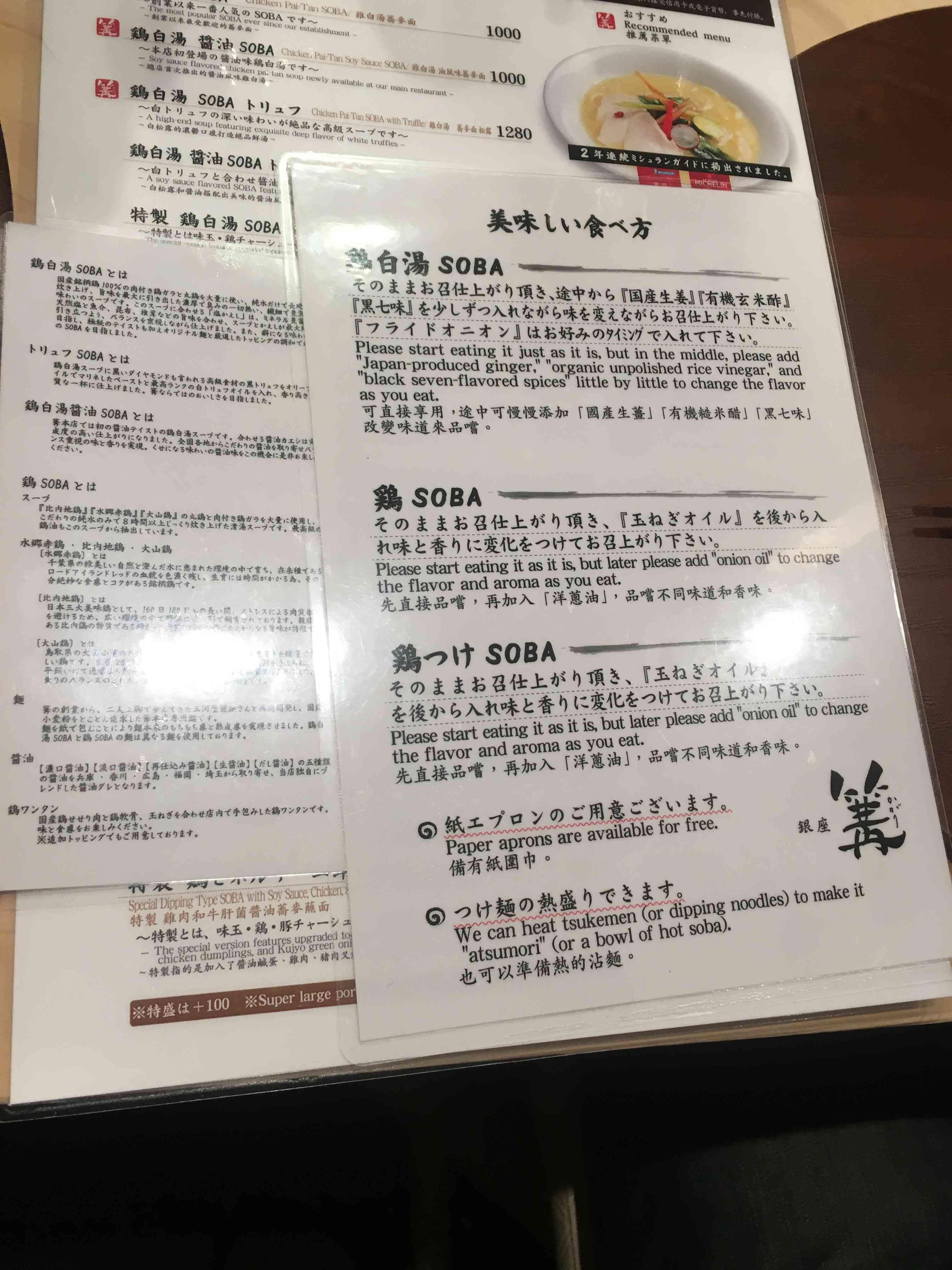 絶品ラーメン♡銀座篝_1_3-2