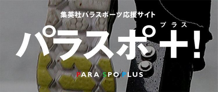 集英社パラスポーツ応援サイト|パラスポ+