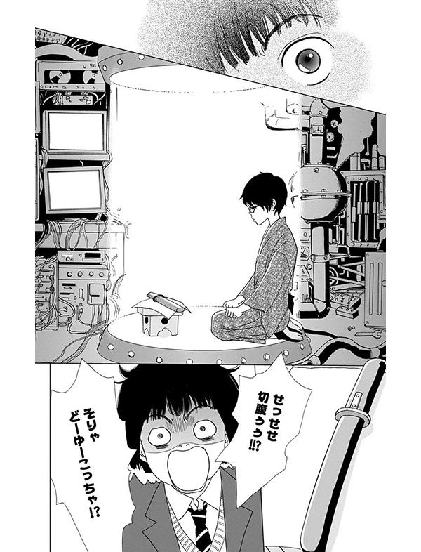 アシガール 漫画試し読み25