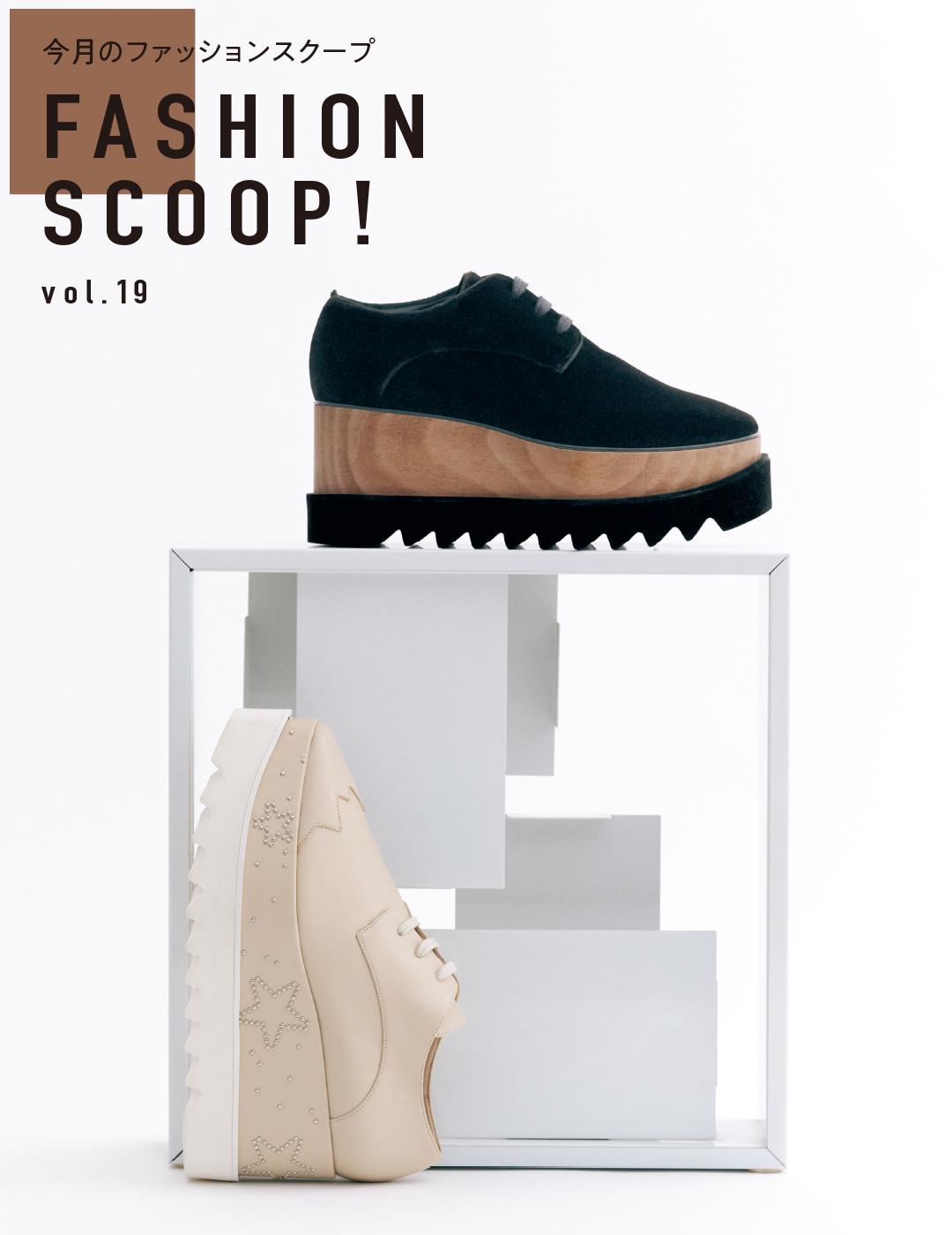 今月のファッションスクープ FASHION SCOOP! vol.19