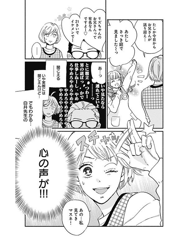 寒さで冷え切ったアラフォーのココロも『お迎え渋谷くん』でアチチだよ【パクチー先輩の漫画日記 #29】_1_1-8
