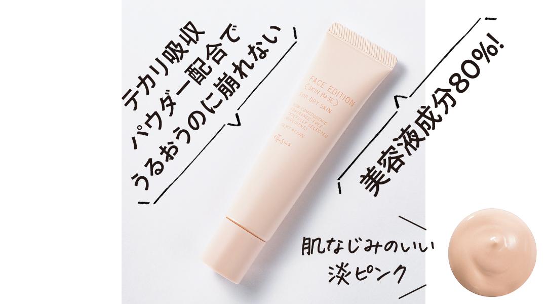 テカリ吸収パウダーは配合でうるおうのに崩れない 美容液成分80%! 肌なじみのいい淡ピンク