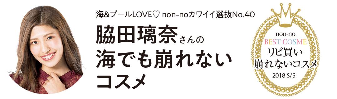 non-noカワイイ選抜No.40 脇田璃奈さんのリピ買いコスメ
