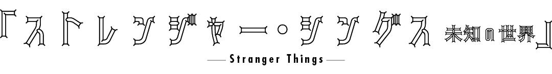 「ストレンジャー・シングス 未知の世界」 -stranger things-