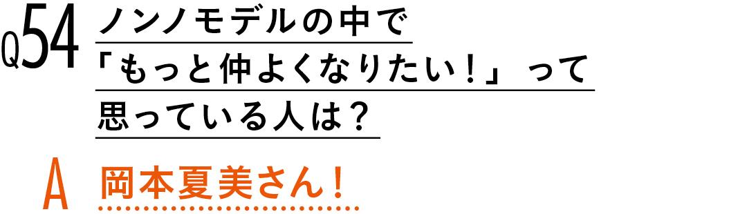 【渡邉理佐100問100答】読者の質問に答えます!PART1_1_15