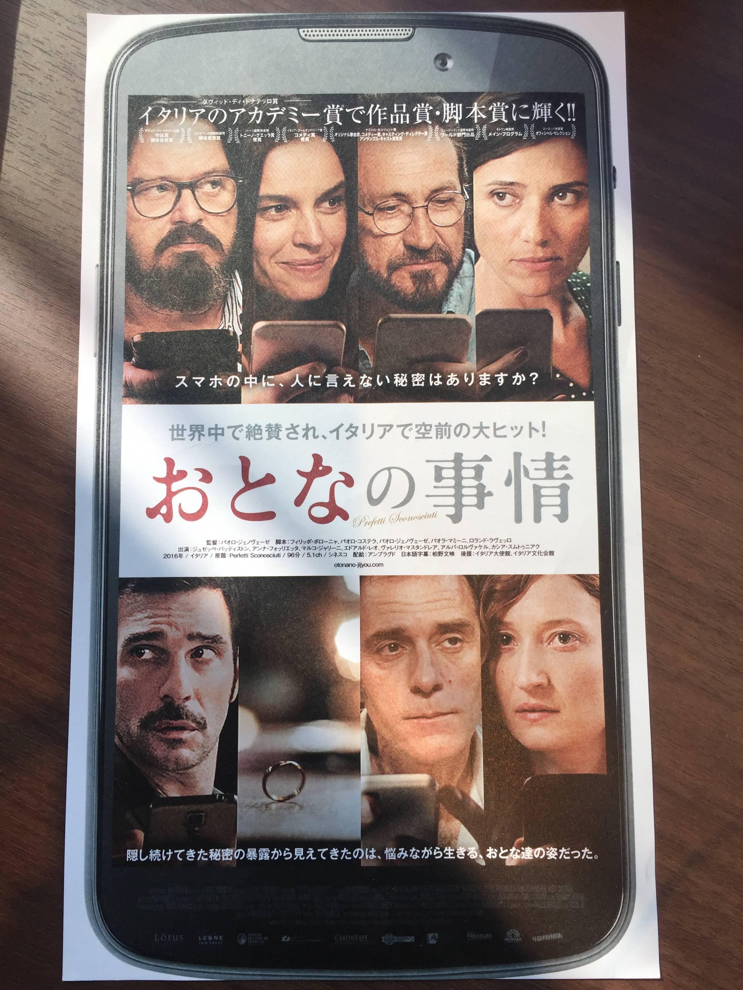 明日3月18日公開 イタリア映画「おとなの事情」_1_1