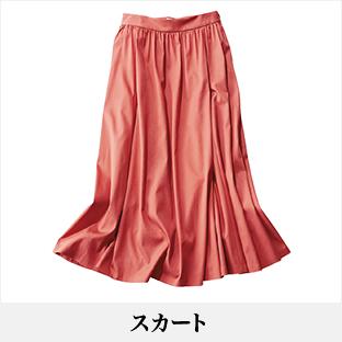 40代に似合うスカートのファッションコーデ