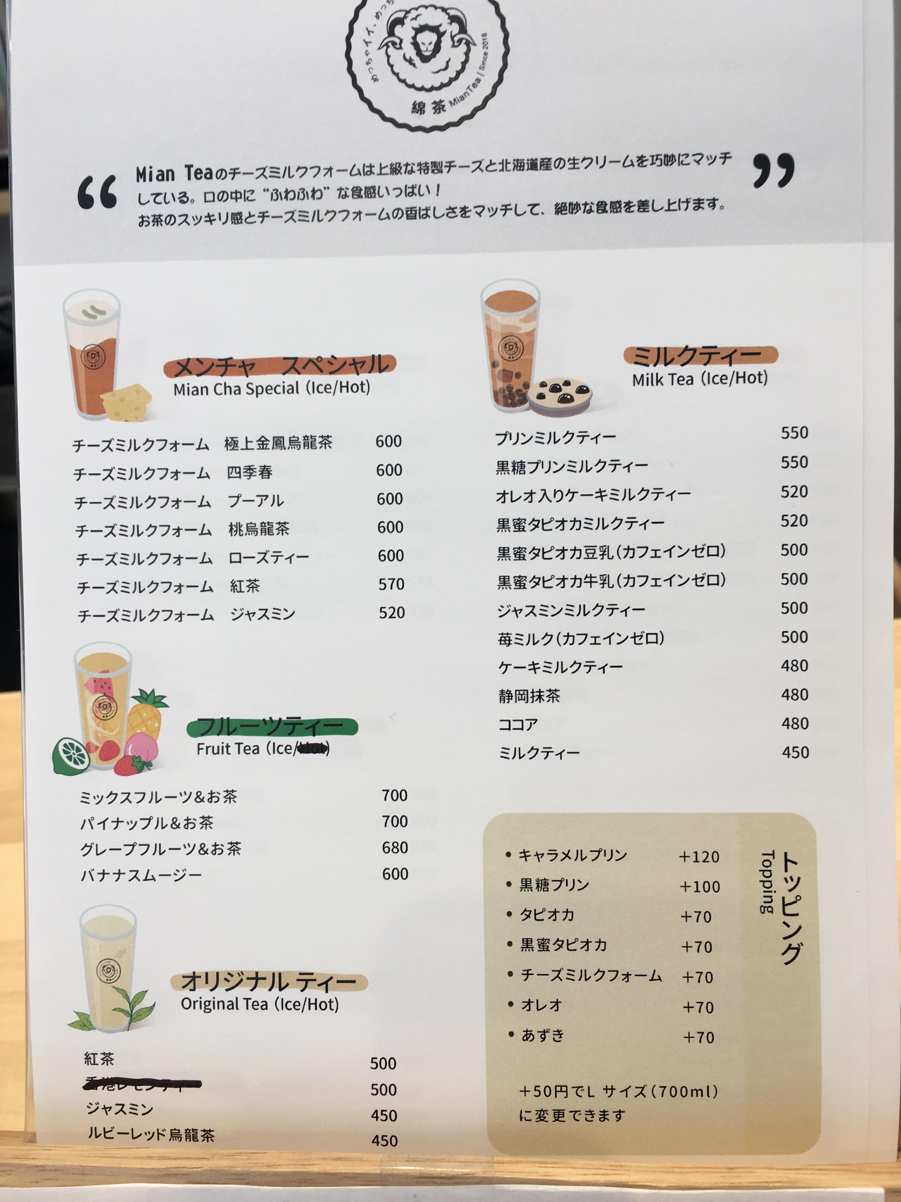 選べるタピオカ♡綿茶_1_3