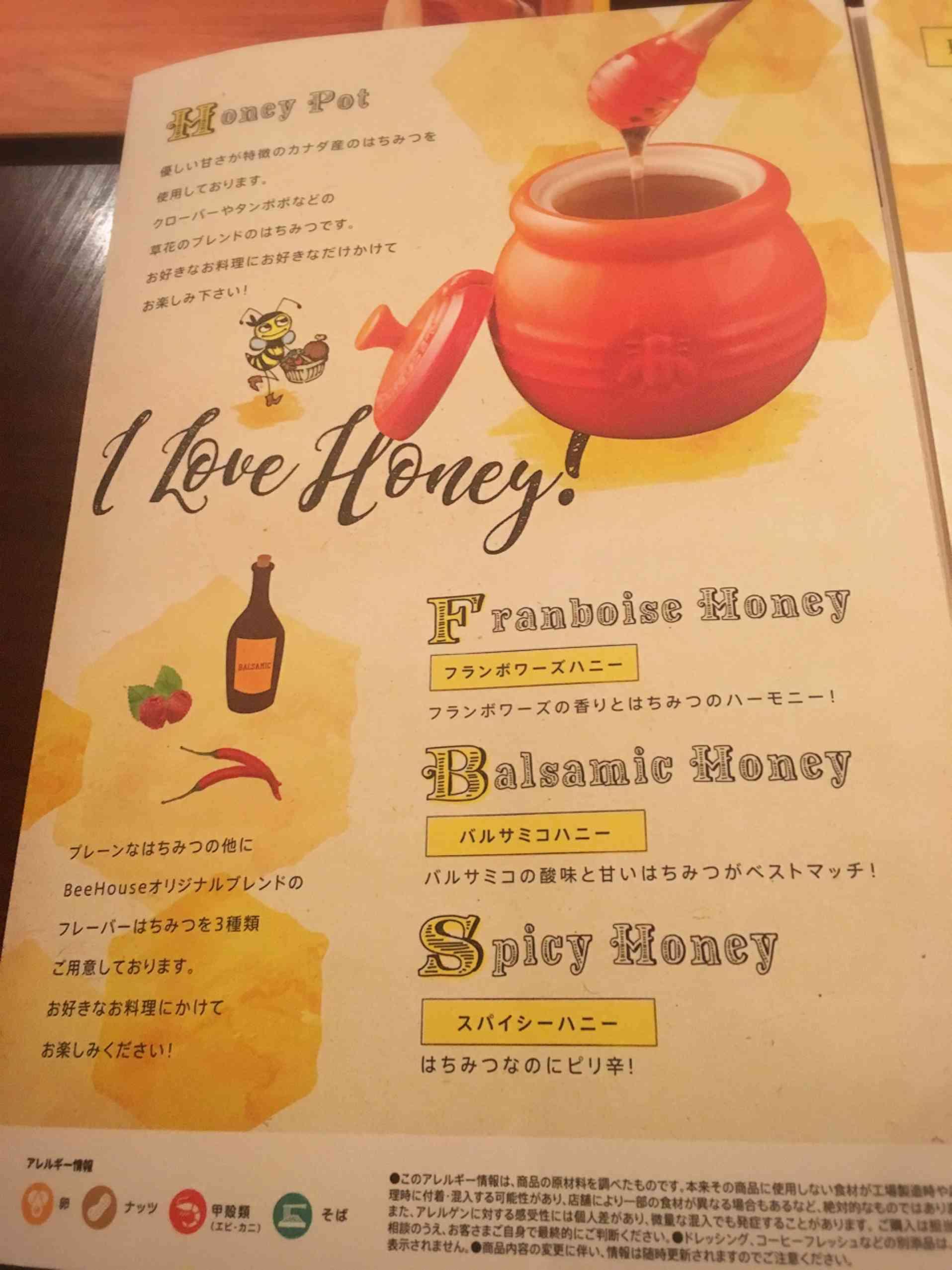 蜂蜜をたっぷりかけてどうぞ♡渋谷BEE HOUSE_1_1