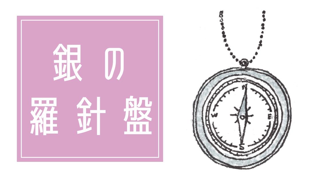 銀の羅針盤