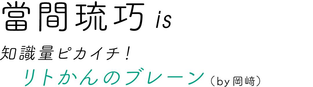 當間琉巧is 知識量ピカイチ! リトかんのブレーン(br岡﨑)