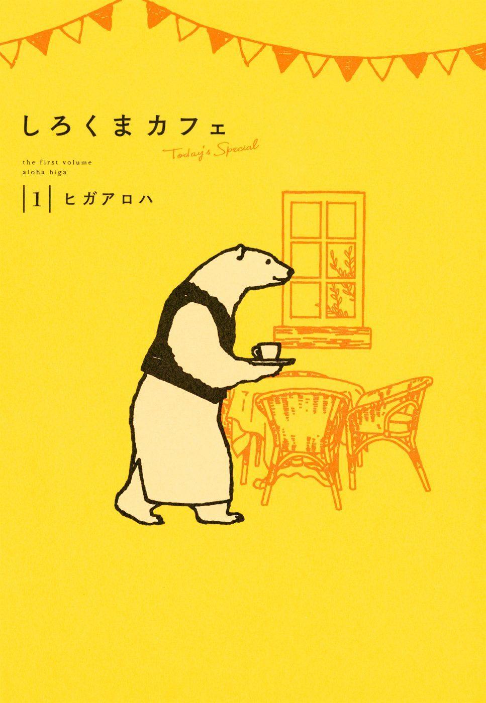 漫画「しろくまカフェ」表紙