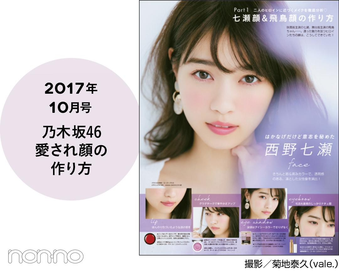 2017年10月号 乃木坂46 愛され顔の作り方