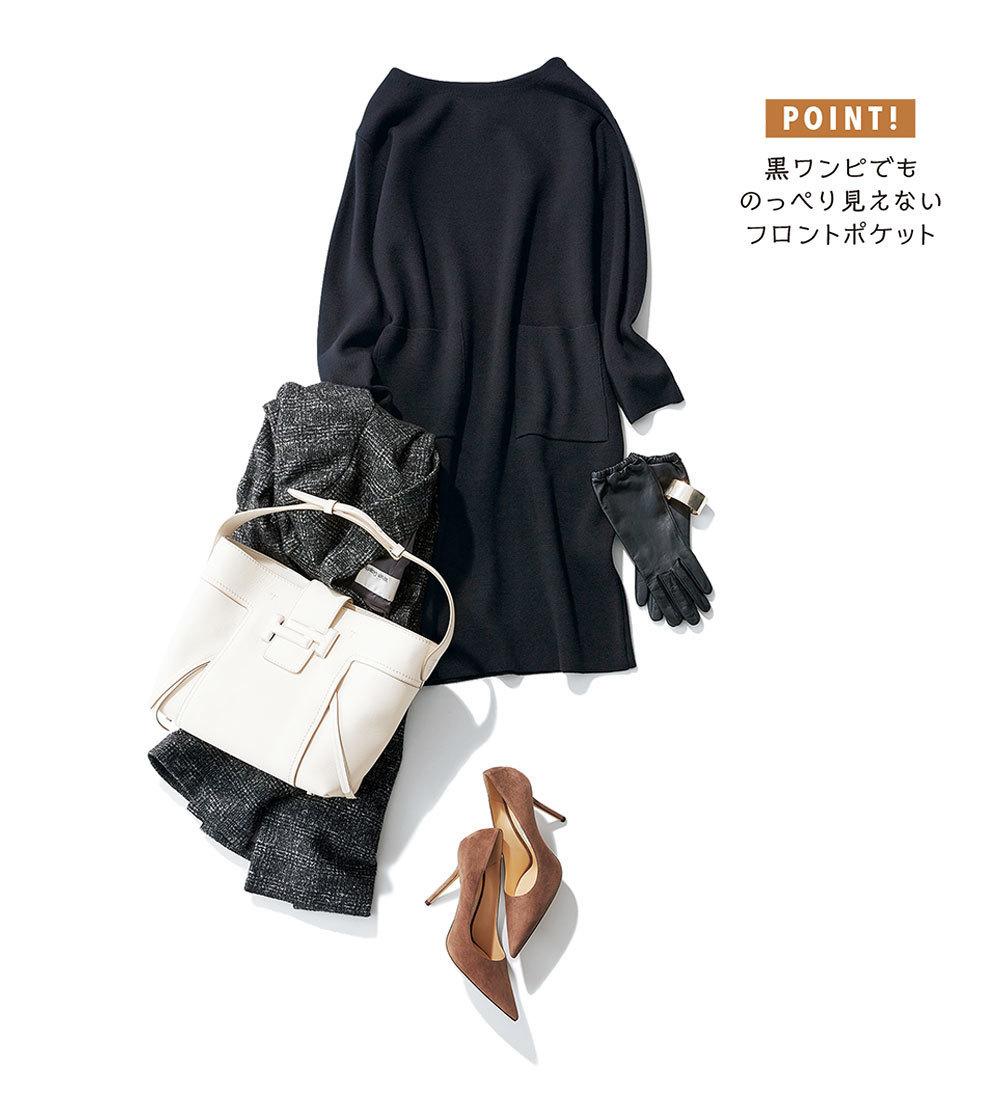 黒のジャージー&ニットワンピースファッションコーデ