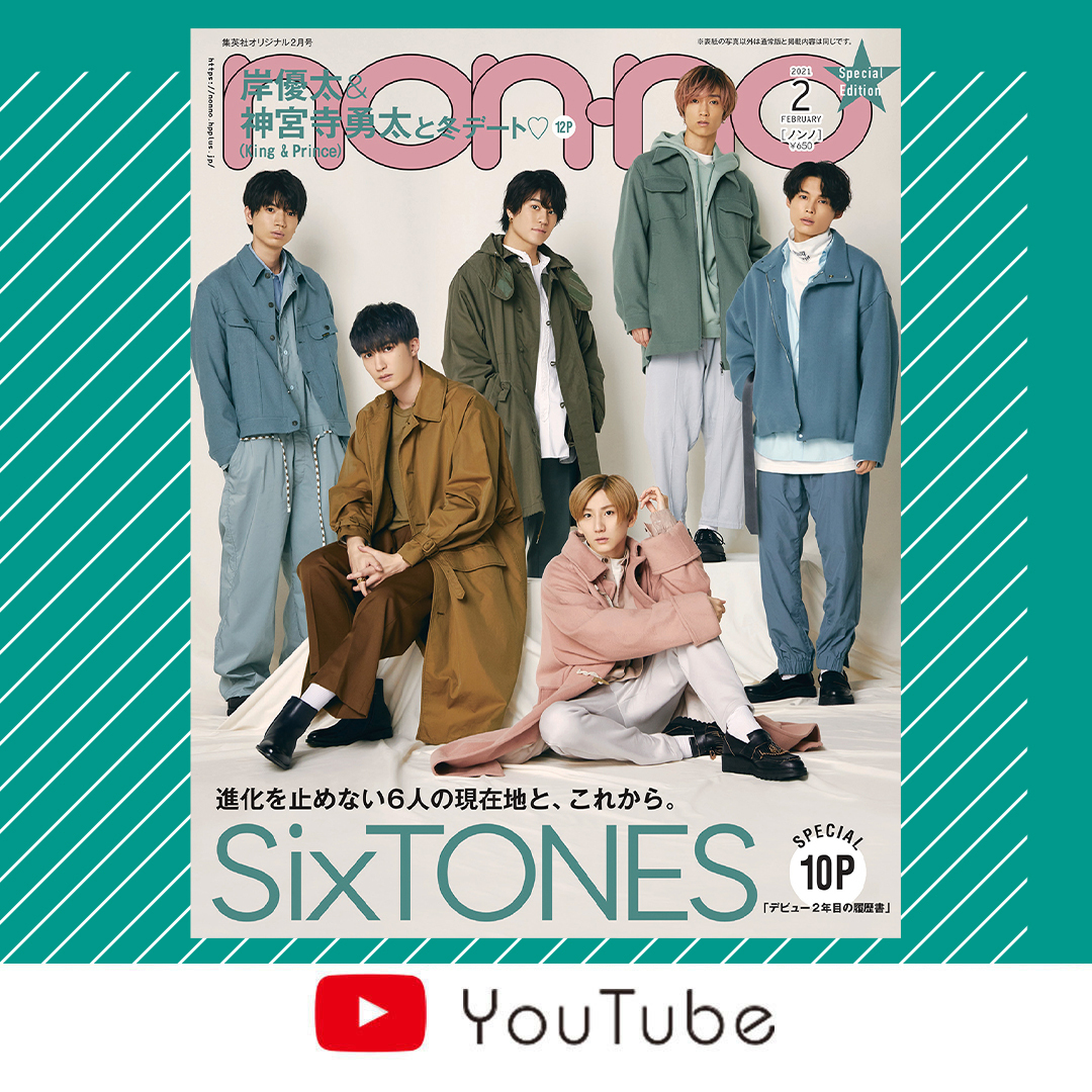 Photo Gallery 「SixTONESデビュー2年目の履歴書」をすべて見る!_1_9