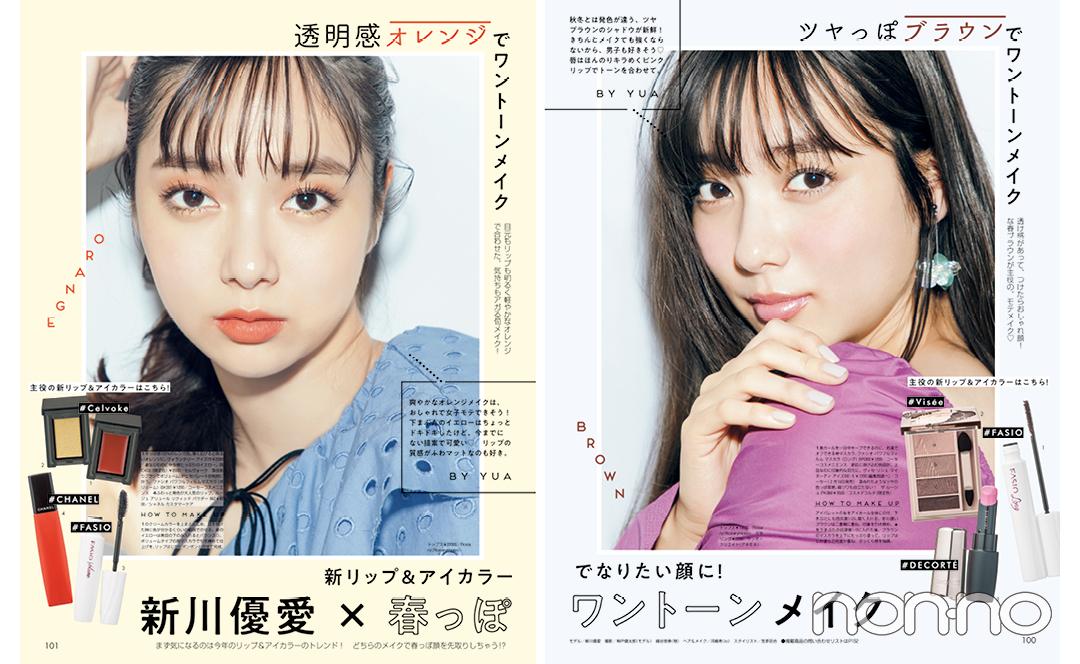 新川優愛×春っぽワントーンメイクの誌面