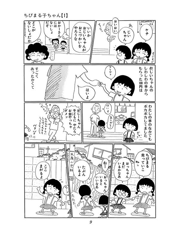 『ちびまる子ちゃん』、ありがとう!そしてこれからもそばにいてね【パクチー先輩の漫画日記 #26】_1_1-7