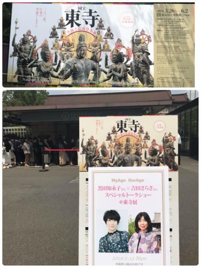 OurAge5周年記念イベント@東京国立博物館♪_1_1