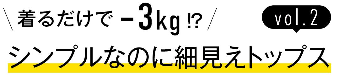 着るだけで−3kg!? シンプルなのに細見えトップス vol.2