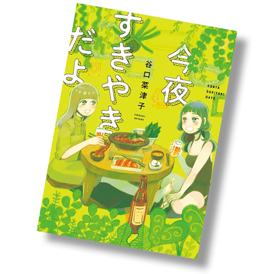 谷口菜津子・著『今夜すきやきだよ』