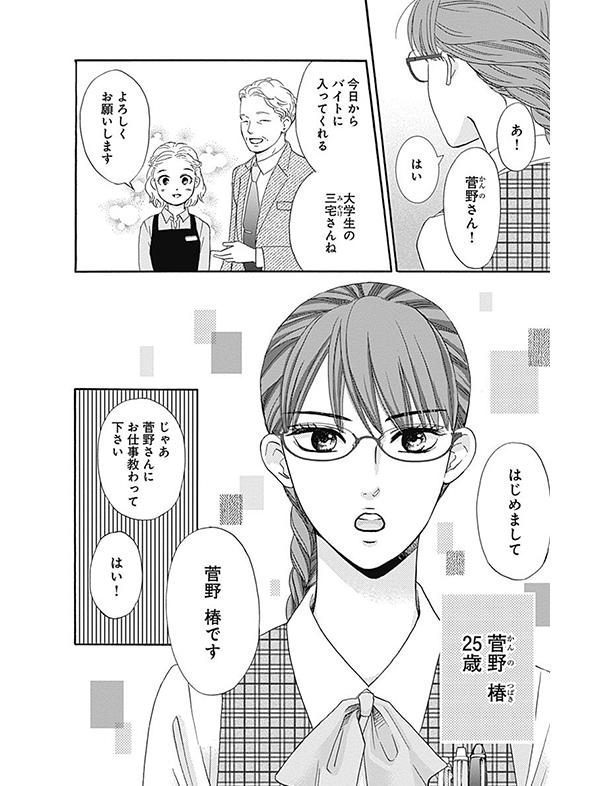 乙女椿は笑わない 漫画試し読み10