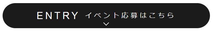 "\\FLAG SHOP 体験型イベントにご招待!// 8/31(土)開催! FLAG SHOP DAY ┃「今日は""にあう""に""であう""日」応募受付中!_1_2"