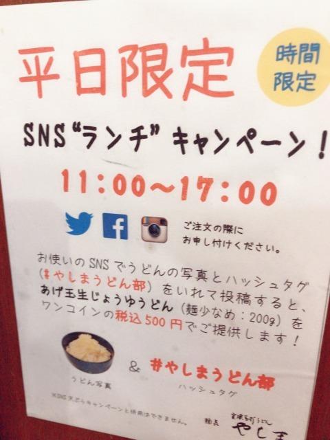 """渋谷""""麺喜やしま""""讃岐うどんの名店☆_1_4-1"""