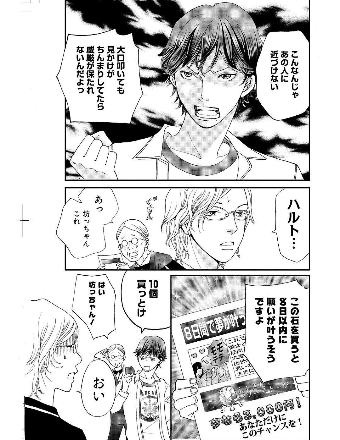 花のち晴れ 第1話|試し読み_1_1-39