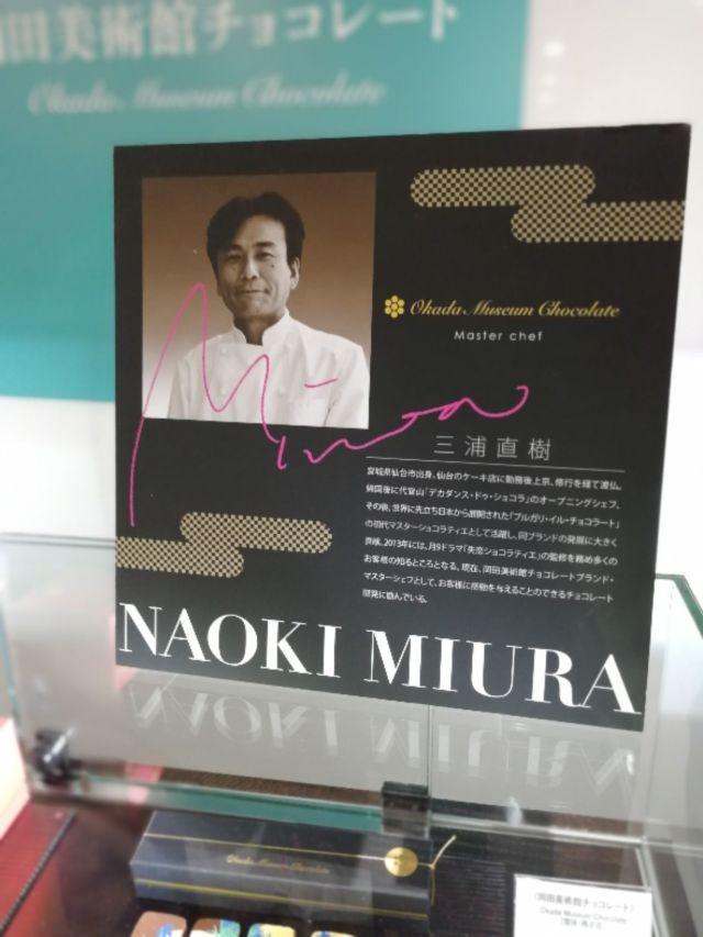 今年のバレンタインは日本橋三越本店へgo!_1_3-2
