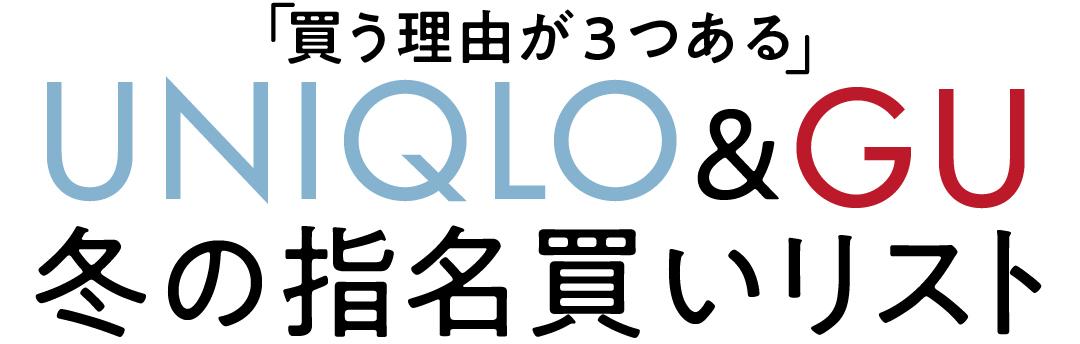 「買う理由が3つある」UNIQLO&GU 冬の指名買いリスト