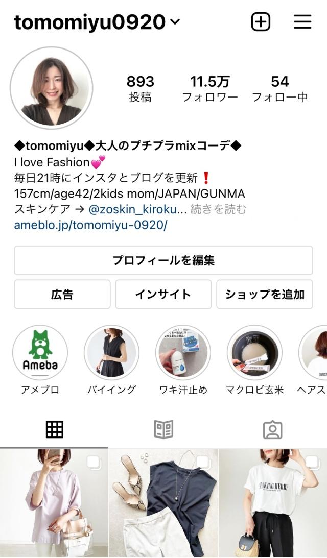 『UNIQLO+J』やっぱりこれが好き♡神Tシャツ着まわし【tomomiyuコーデ】_1_12