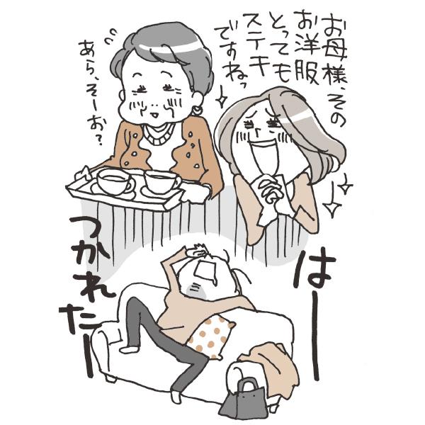 <ケース4>姑に気を遣いすぎて、どっと疲れてしまう【嫁姑問題のお悩みをプロが解決!】_1_1