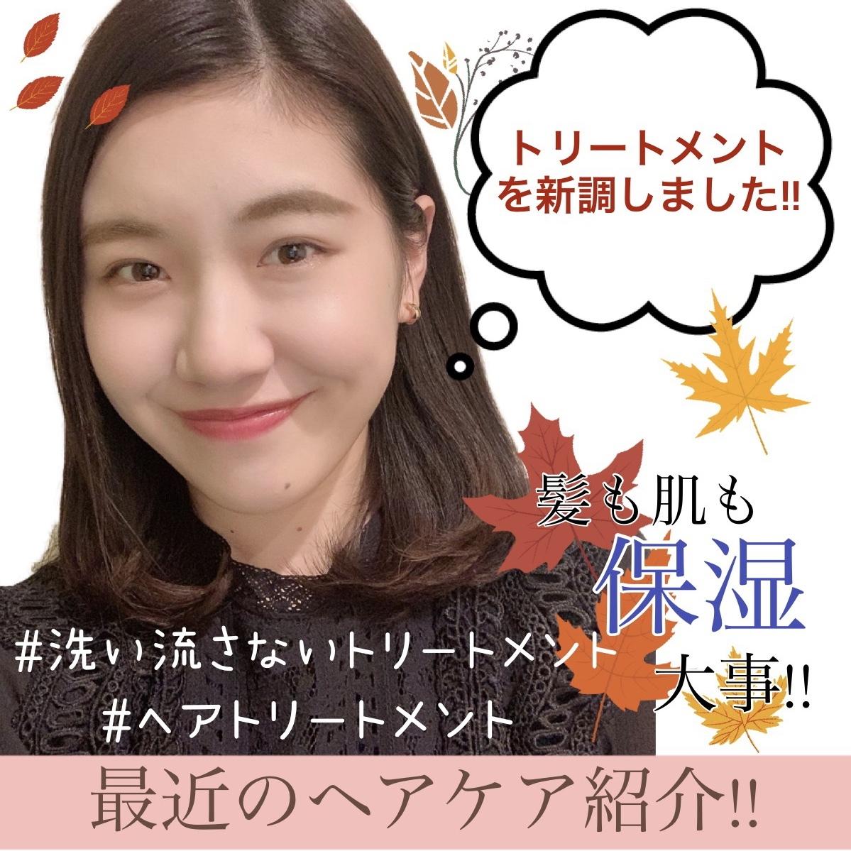 【ヘアケア】今年の冬の相棒!!!!_1_1