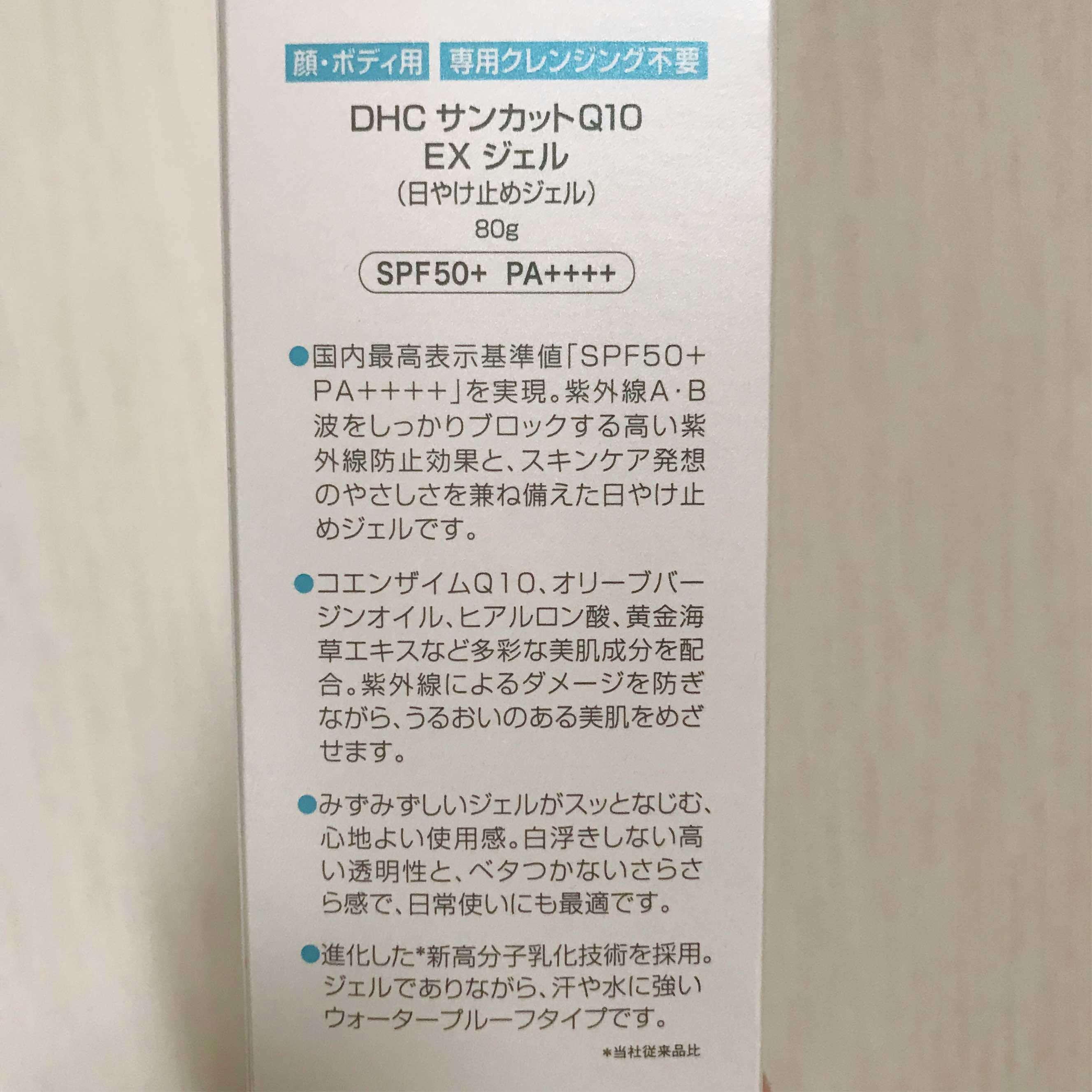 【必須アイテム】DHCジェルUV_1_2-2