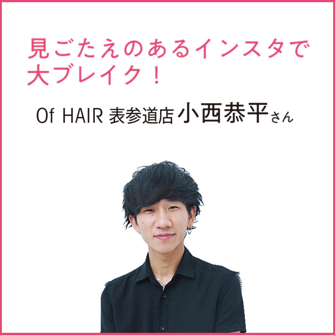 Of HAIR 表参道店 小西恭平さん
