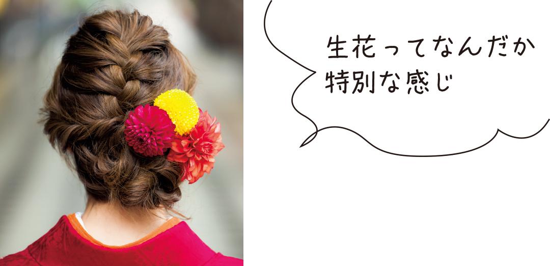 甘めロングさんの成人式の髪型&メイク、教えます!_1_2