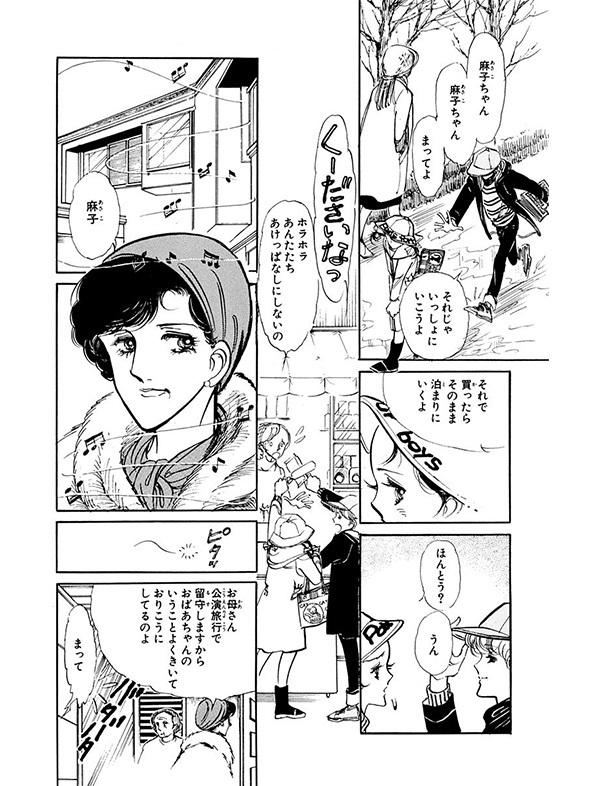 NHKドラマ『半分、青い。』で大注目!?珠玉の名作『いつもポケットにショパン』!【パクチー先輩の漫画日記 #11】_1_1-13