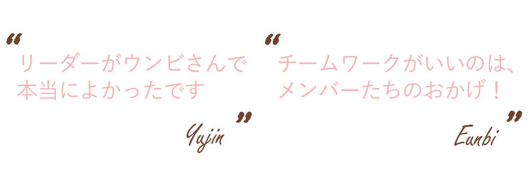 アン・ユジンさんとクォン・ウンビさんのコメント