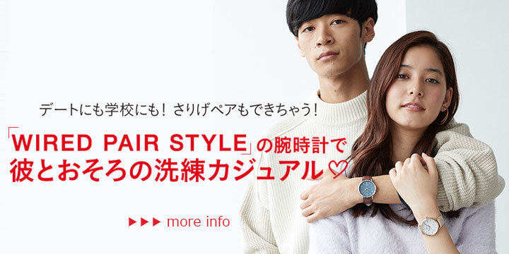 『WIRED PAIR STYLE』の腕時計で彼とおそろの洗練カジュアル♡