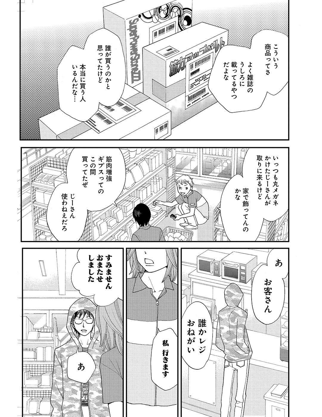 花のち晴れ 第1話|試し読み_1_1-41