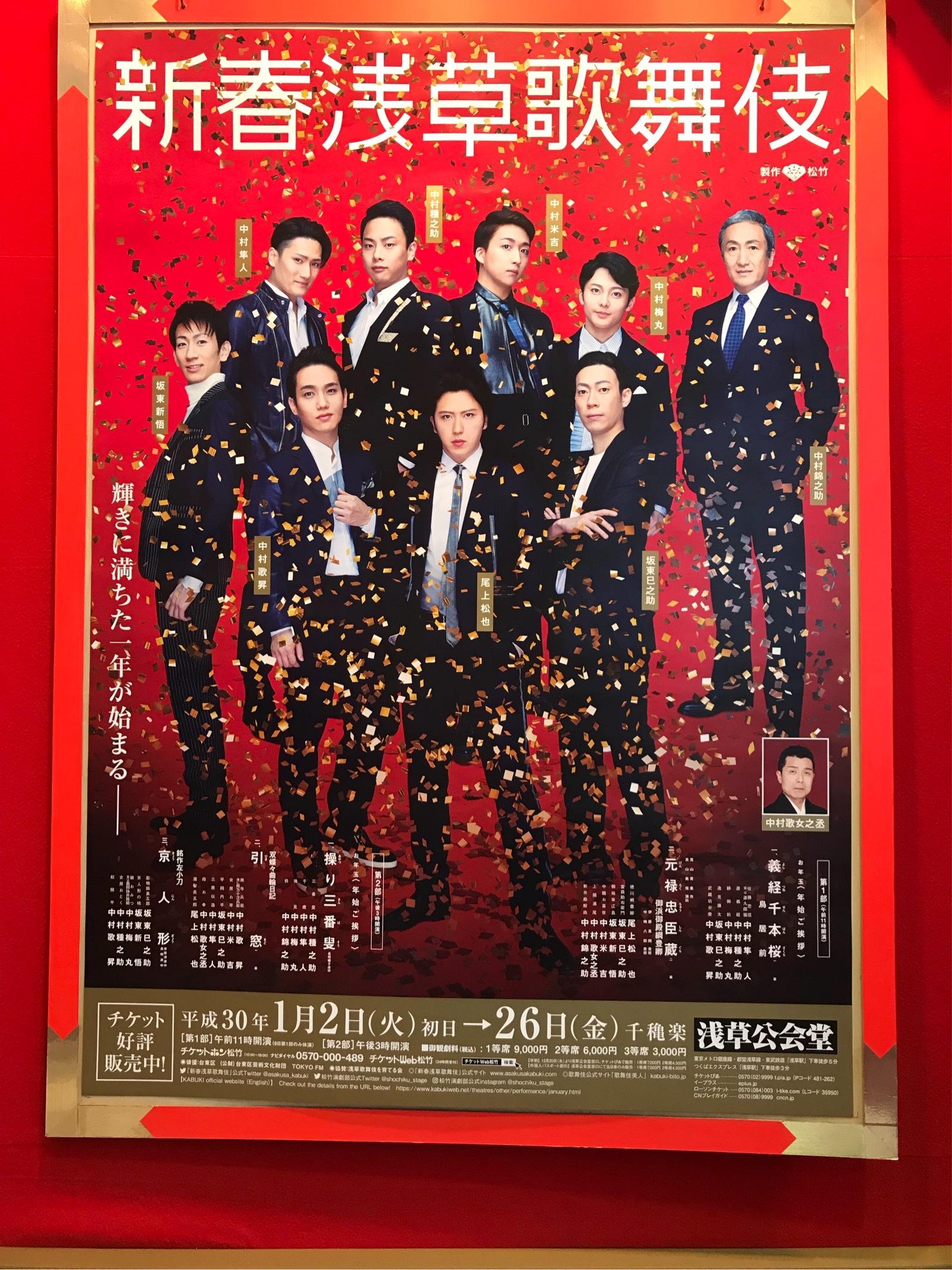 浅草歌舞伎と観劇ファッション☆_1_1