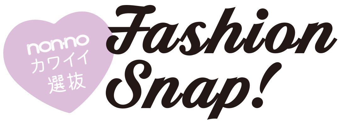 non-noカワイイ選抜 Fashion Snap!
