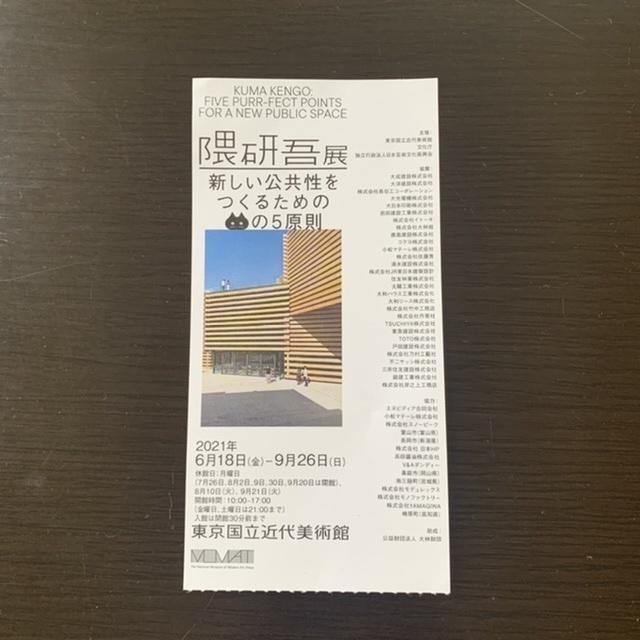 隈研吾展に行って来ました。_1_7