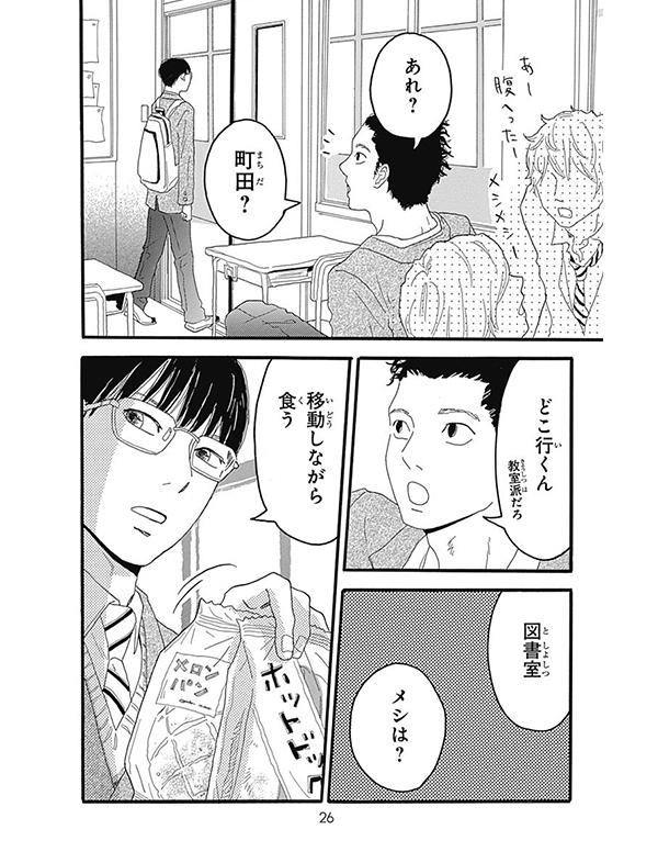 町田くんの世界 漫画試し読み21