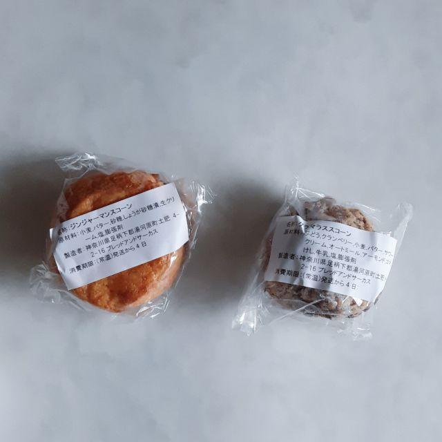 【お取り寄せグルメ】買えたら奇跡!?bread&circusの焼き菓子セット_1_3-1