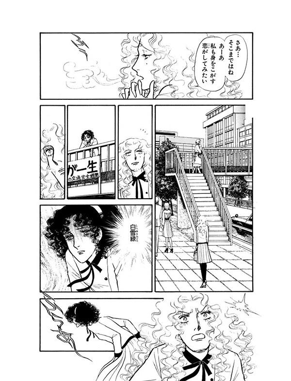 一条ゆかり特集③ 『有閑倶楽部』は学園アクションコメディの金字塔!【パクチー先輩の漫画日記 #23】_1_1-11